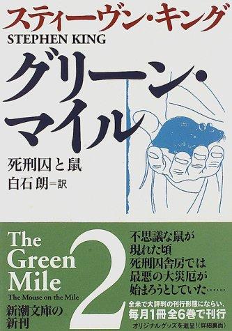 グリーン・マイル〈2〉死刑囚と鼠 (新潮文庫)の詳細を見る
