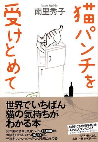 猫パンチを受けとめて