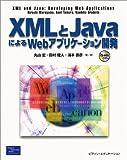 XMLとJavaによるWebアプリケーション開発