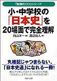 小・中学校の「日本史」を20場面で完全理解―「勉強のコツ」シリーズ (PHP文庫)