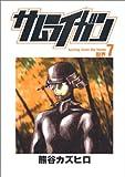 サムライガン 7 (ヤングジャンプコミックス)