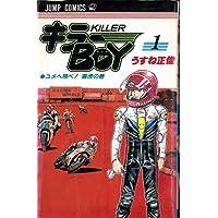 キラーBOY 1 (ジャンプコミックス)