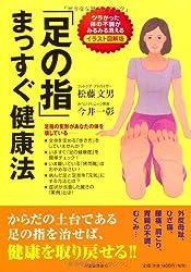 「足の指」まっすぐ健康法 (イラスト図解版)