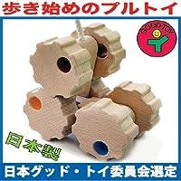 六輪車(歯車オープンタイプ)歩き始めの木のおもちゃ 知育玩具 木育