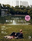 CREA 2017年9月号[雑誌]
