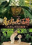 鬼太郎が見た玉砕~水木しげるの戦争~ [DVD] (レンタル専用)
