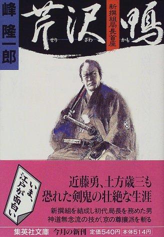 新撰組局長首座 芹沢鴨 (集英社文庫)の詳細を見る