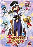 ギャラクシーエンジェルA(4) [DVD]