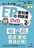 みんなが欲しかった! FPの教科書・問題集DVD 2級・AFP 2015-2016年 ()