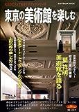 東京の美術館を楽しむ (SOFTBANK MOOK 大人のビジュアルガイドブックシリーズ)