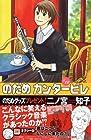 のだめカンタービレ 第12巻