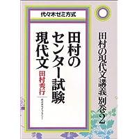 田村のセンター試験現代文 代々木ゼミ方式