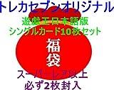 遊戯王カード 500円福袋 スーパーレア以上必ず2枚封入 トレカセブンオリジナル