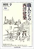 職人たちの西洋建築 (ちくま学芸文庫)