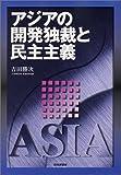 アジアの開発独裁と民主主義