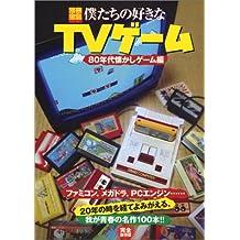 僕たちの好きなTVゲーム '80年代懐かしゲーム編 (別冊宝島 797)