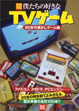 僕たちの好きなTVゲーム '80年代懐かしゲーム編 (別冊宝島 797)の詳細を見る