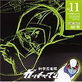 科学忍者隊ガッチャマン VOL.11 [DVD]