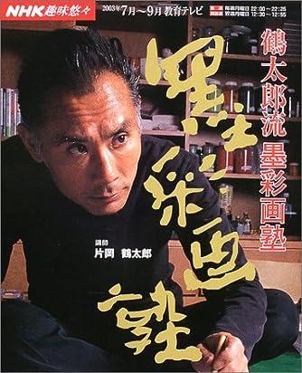 鶴太郎流墨彩画塾 (NHK趣味悠々)