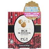 パルガントン RGB 3Dパウダー 6g