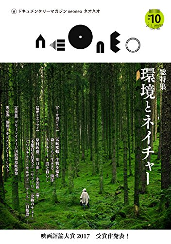 neoneo Vol.10 総特集 環境とネイチャー