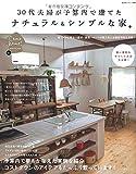 30代夫婦が予算内で建てた ナチュラル&シンプルな家 (私のカントリー別冊 Come Home!HOUSING 4)