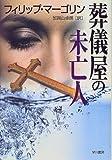 葬儀屋の未亡人 (Hayakawa Novels)