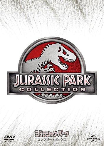 ジュラシック・パーク DVD コンプリートボックス(初回生産限定)