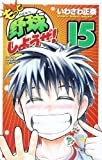 もっと野球しようぜ! 15 (少年チャンピオン・コミックス)