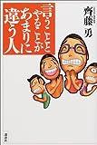 斉藤 勇 / 斉藤 勇 のシリーズ情報を見る