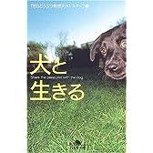 犬と生きる (幻冬舎文庫)