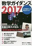 数学ガイダンス2017 (数学セミナー増刊)