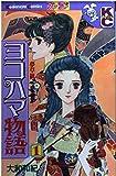 ヨコハマ物語 / 大和 和紀 のシリーズ情報を見る