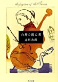 白鳥の逃亡者 (角川文庫)
