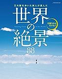 五大陸を歩いた旅人が選んだ 世界の絶景88 (JTBのMOOK)
