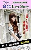 台北 Love Story 第3章【簡体字版】恋愛小説で学ぶ中国語: 彼女の素顔 (LITTLE-KEI.COM)