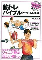 筋トレバイブル 小・中・高校生編 (SPORTS BIBLEシリーズ)