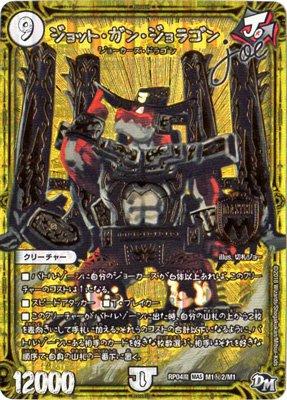 デュエルマスターズ新4弾/DMRP-04魔/M1/秘2/SS/ジョット・ガン・ジョラゴン joe