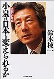 永田町の暗闘 小泉は日本を変えられるか