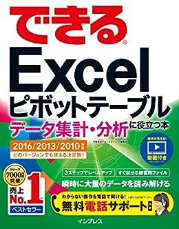 [門脇 香奈子, できるシリーズ編集部]のできるExcelピボットテーブル データ集計・分析に役立つ本 2016/2013/2010対応 できるシリーズ