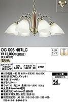 オーデリック インテリアライト シャンデリア 【OC 006 487LC】OC006487LC