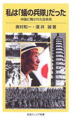私は「蟻の兵隊」だった―中国に残された日本兵 (岩波ジュニア新書 (537))の詳細を見る