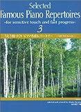 原田敦子 ピアノ基礎テクニック うたう指づくり ピアノ名曲レパートリー Vol.3 上達を早めるために