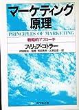 マーケティング原理―戦略的アプローチ (1983年)