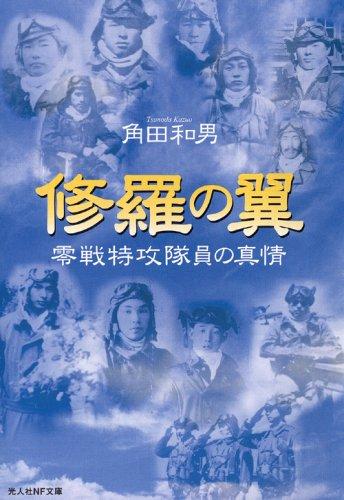 修羅の翼  零戦特攻隊員の真情 (光人社NF文庫)