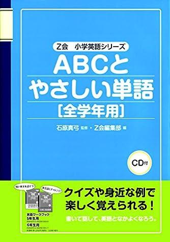 Z会小学英語シリーズ ABCとやさしい単語[全学年用]