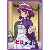 ゼロの使い魔~三美姫の輪舞~Vol.3 [DVD]
