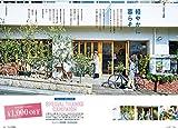 フェリシモの雑貨2019年春夏号 (雑貨のカタログ) 画像