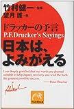 日本は、よみがえる―ドラッカーの予言 (祥伝社黄金文庫)
