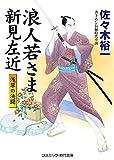 浪人若さま新見左近 浅草の決闘 (コスミック時代文庫)